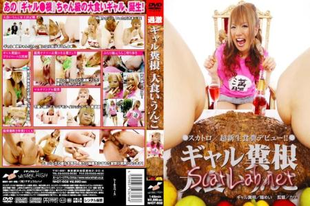 Girls eating shit (NHDT-502) Public Scat, Japan Scat [DVDRip] Natural High