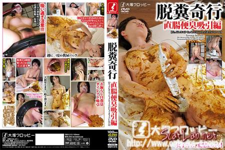 Defecation Whimsy [ODV-315] (Lili) Scat [DVDRip] Ohtsuka-Floppy