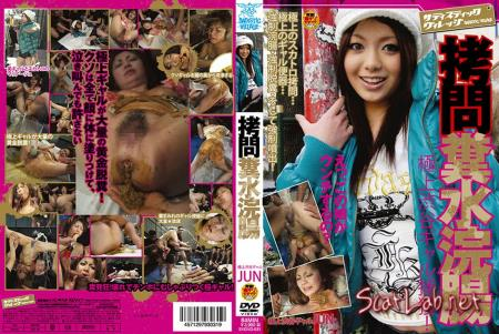 Torture Shit Water Enema [SVDVD-031] (Jun) Sex Scat [DVDRip] Sadistic Village