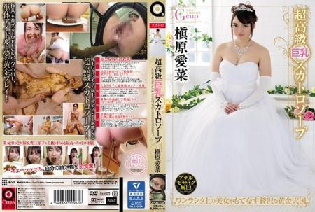 [OPUD-238] Ultra-Luxury Busty Girl Makihara Aina Covered Feces Scatology Sex (Makihara Aina) Japan, Defecation [DVDRip] Opera