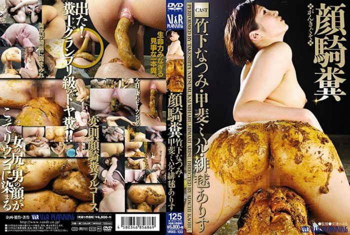 Femdom Food and Feces Rough Face Sitting, V&R Planning (VRXS-133) Scatting, Domination Scat [DVDRip] Humiliation Japan