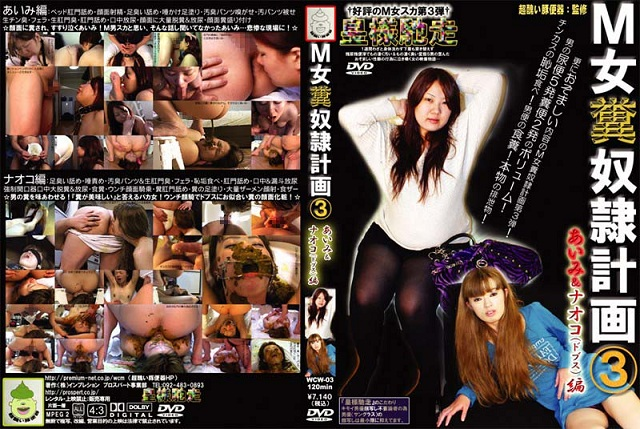 Woman shit slave plan 3, Premium (WCW-03) Blowjob Scat, Femdom Scat [DVDRip] Japan Domination