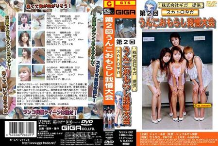 [SUG-02] Scat Giga poop peeing patience Competitions (GIGA) Lesbian Scat, Japan [DVDRip] Asian Scat