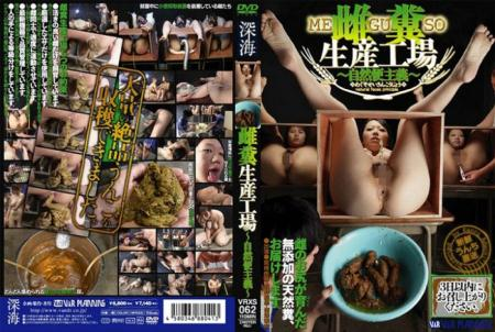 [VRXS-062] Female Feces Production Factory (Mesukuso) Asian Scat, Scat Humiliation [DVDRip] V&R Planning