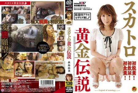 [MASD-018] Scat Golden Legend スカトロ黄金伝説, (Yumi Mizushima 水島由美, Kaoru Toyoda 豊田薫) Japan Scat, Scat Humiliation [DVDRip] SOFT ON DEMAND