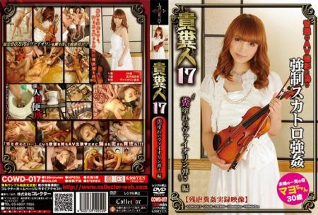 [COWD-017] Precious Shit People 17 (COLLECTOR) Japan Scat, Domination [DVDRip] Japan Scat