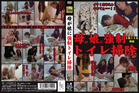 [LHBY-092] Mother Forced Daughter to Clean the Toilet (Lahaina Tokai) Asian Scat, Domination Scat [DVDRip] Japan Scat
