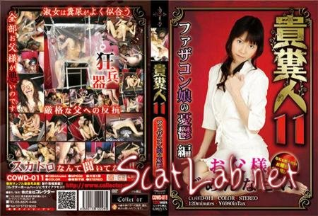 Precious Shit People 11 - 3 (Japan Girl) Humiliation, Japan [SD] Collector